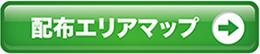 配布エリアマップ